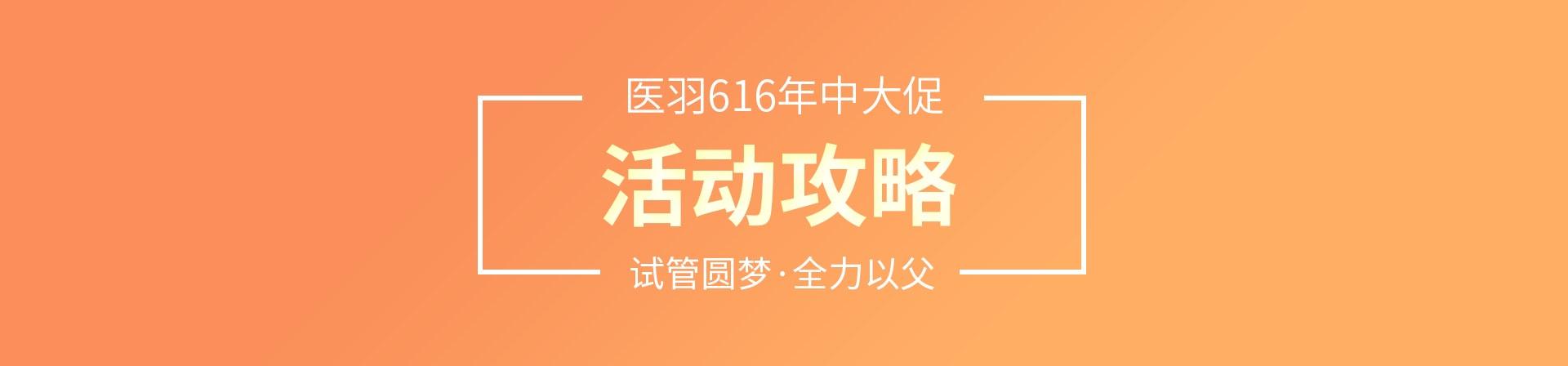 医羽6.16父亲节活动攻略