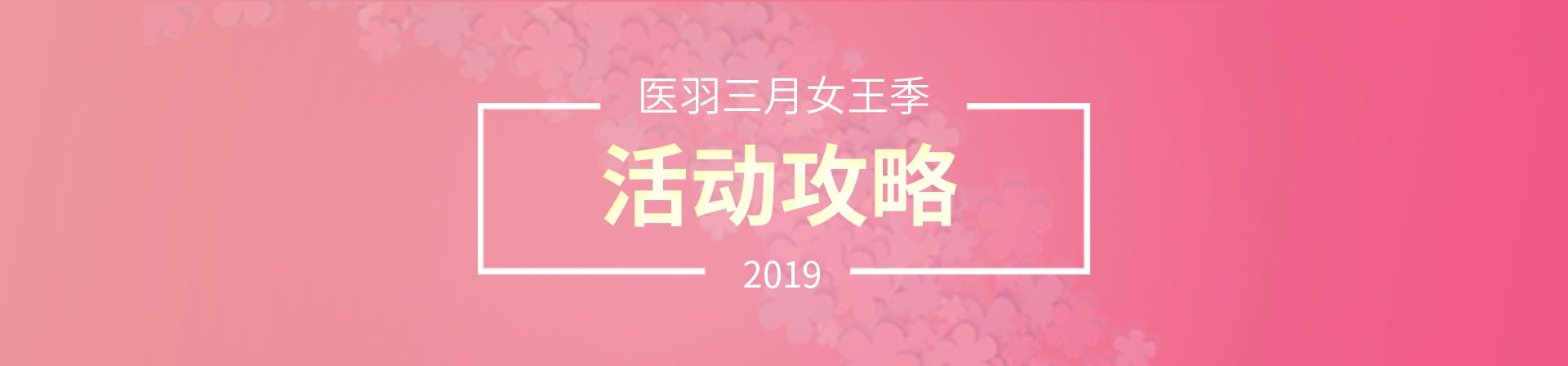 医羽38女王节活动攻略