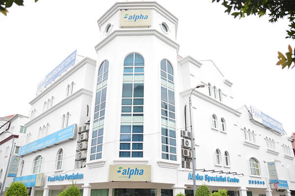阿儿法医院