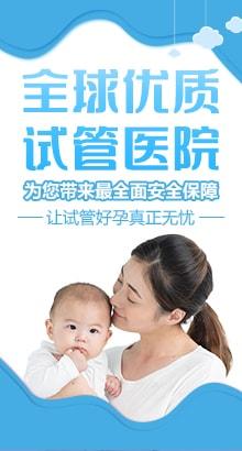 试管婴儿医院列表